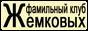 Фамильный клуб Жемковых